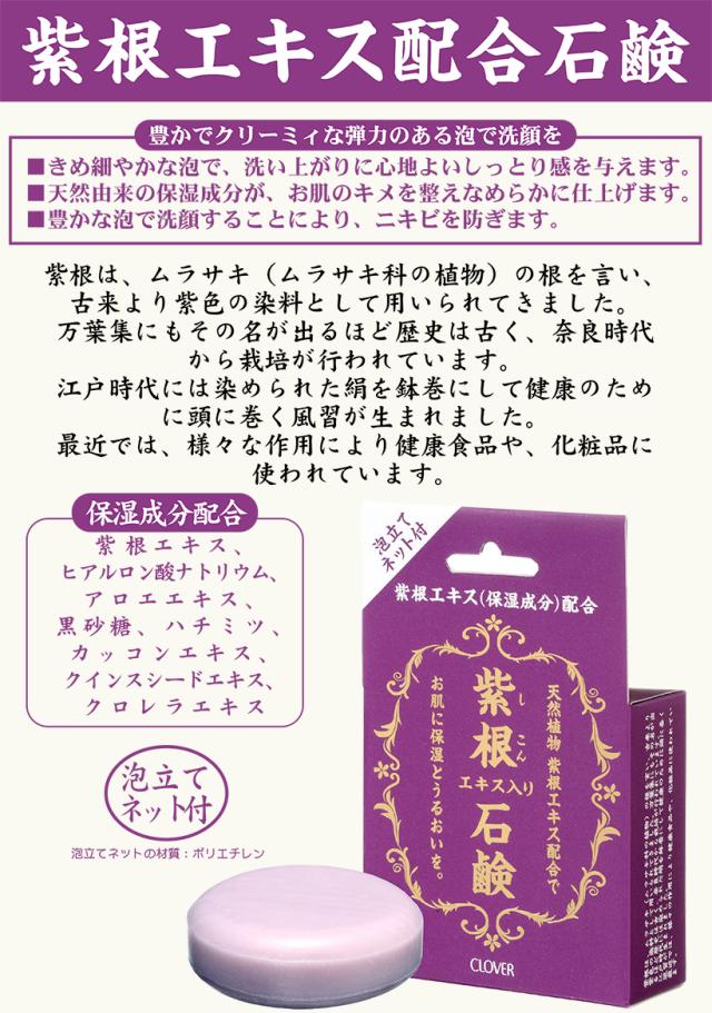 スキンケアシリーズ 紫根