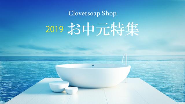 2019中元特集バナー